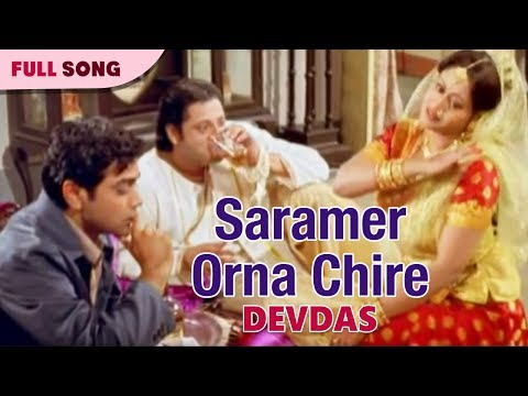Saramer Orna Chire | Devdas | Asha Bhosle | Bengali Movie Songs