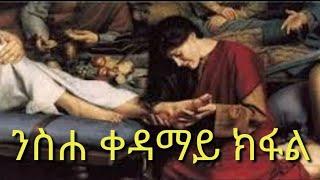 ምሥጢራተ ቤተ ክርስቲያን (ንስሓ 1ይ ክፋል) ERITREAN ORTHODOX TEWAHDO SIBKET BY Dn ASMELASH G/HIWET PART 1