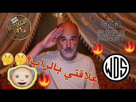 3amo RACHID: Q&A | 'شنو علاقتك بالراب؟'