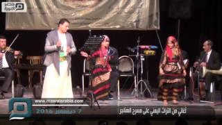 مصر العربية | أغاني من التراث اليمني على مسرح الهناجر