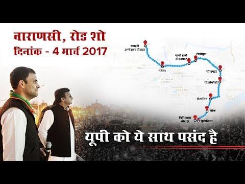 Congress VP Rahul Gandhi and CM Akhilesh Yadav's  Joint Roadshow in Varanasi