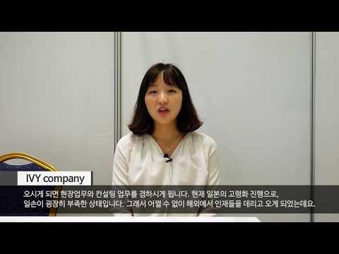 일본 (주)아이비컴퍼니 기업관계자 인터뷰 커버 이미지