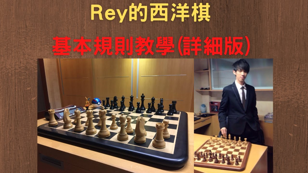 西洋棋入門-基本規則 - YouTube