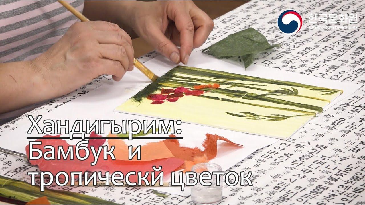Корейское бумажное искусство. Урок 17 - Хандигырим: Бамбук и тропический цветок
