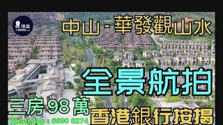 華發觀山水|總價98萬|首期10萬|香港銀行按揭