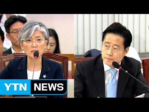 강경화 외교부 장관 후보자 인사청문회 ⑦ / YTN
