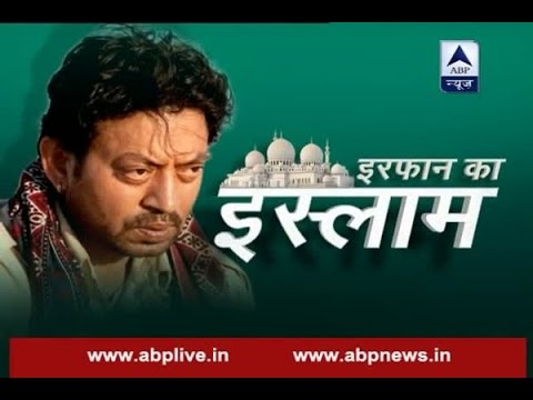 Irfan Ka Islam: Bollywood actor Irrfan Khan explains what 'Islam' means for him