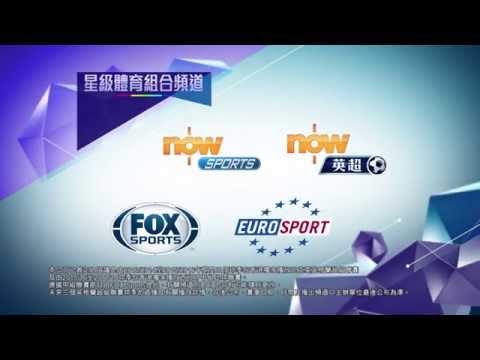 星級體育組合網羅足球及世界級體壇盛事 - YouTube