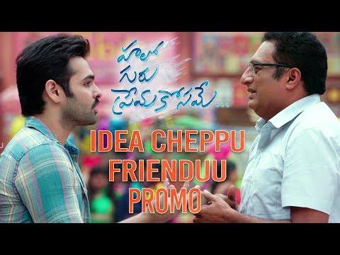Idea Cheppu Friendu Song Promo - Hello Guru Prema Kosame Songs - Ram Pothineni, Prakash Raj