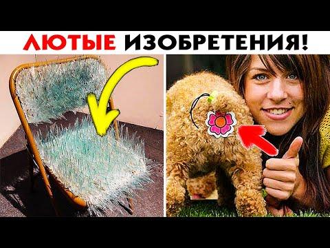 55 ЛЮТЫХ ИЗОБРЕТЕНИЙ, КОТОРЫЕ ПОРАЗЯТ ВАШУ ФАНТАЗИЮ! - Видео онлайн