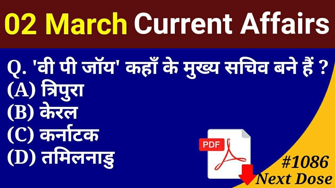 Next Dose#1086 | 2 March 2021 Current Affairs | Daily Current Affairs | Current Affairs In Hindi