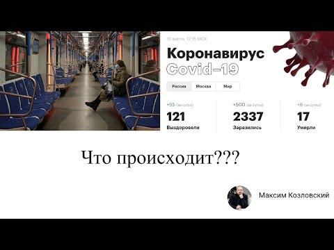 Самоизоляция. Москва на карантине?