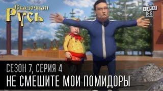 Сказочная Русь 7 сезон, серия 4 | Люди ХА | Не смешите мои помидоры