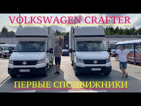 26. ПЕРВЫЕ СПОДВИЖНИКИ И ОБЗОР VW CRAFTER 2019