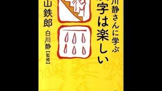 【紹介】白川静さんに学ぶ漢字は楽しい(小山 鉄郎)