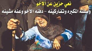 نعي حزين - وصلنه المكبره وتفاركينه ودفنه الاخو وعنه مشينه - ملا صادق العتابي