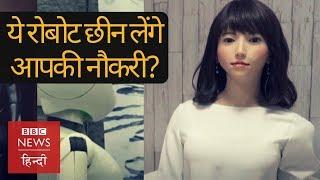 क्या आपने Robot को NewsReader के तौर पर देखा है? (BBC Hindi) / Видео