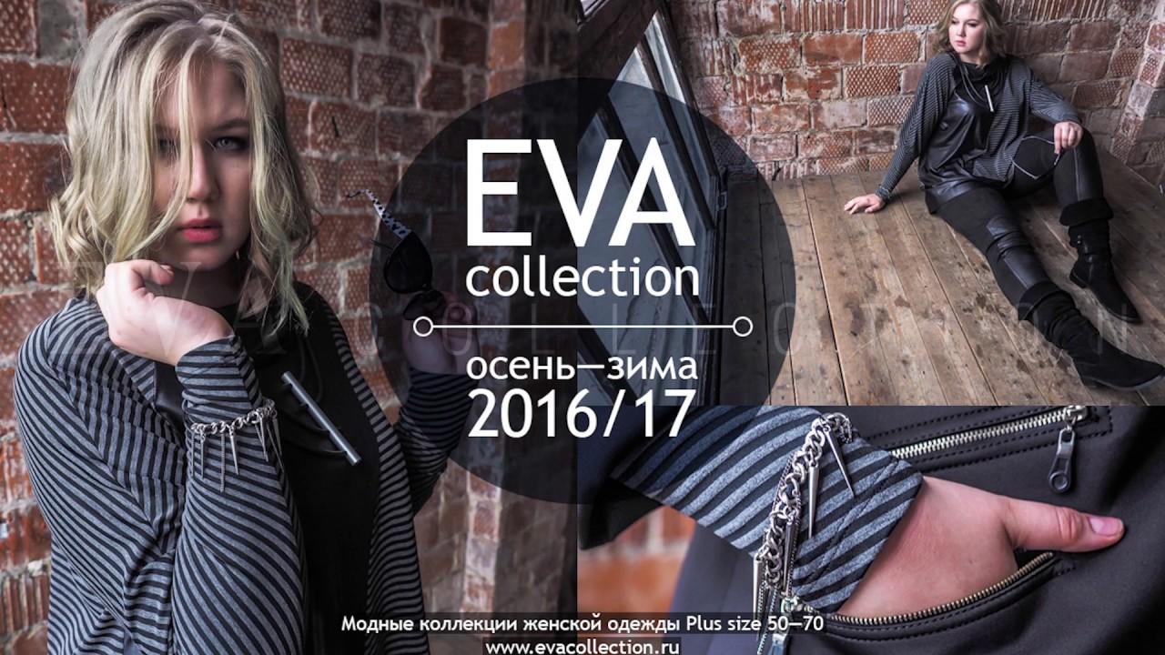 4b9899b74d226 EVAcollection. ОСЕНЬ-ЗИМА 2016 -2017. Женская одежда большие размеры ...