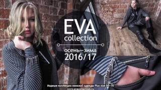 EVAcollection. ОСЕНЬ-ЗИМА 2016 -2017. Женская одежда большие размеры. Мода для полных.(, 2016-11-10T17:28:22.000Z)