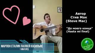 Марлон Сталин Лалвей Касильяс. 23 февраля 2021