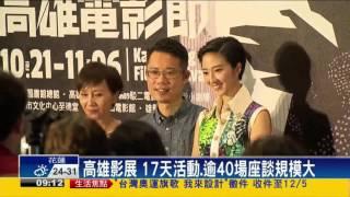 高雄影展星光熠熠 桂綸鎂、郭書瑤揭序幕