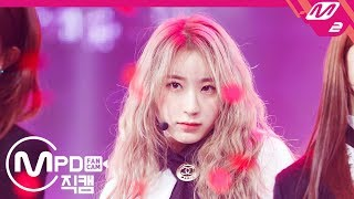 [MPD직캠] 아이즈원 이채연 직캠 '라비앙로즈(La Vie en Rose)' (IZ*ONE Lee Chaeyeon  FanCam) | @MCOUNTDOWN_2018.11.8