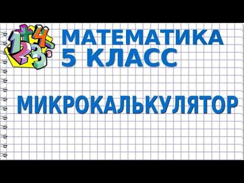 МАТЕМАТИКА 5 класс. МИКРОКАЛЬКУЛЯТОР