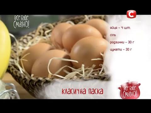 Рецепт: Классический кулич - Все буде смачно - Выпуск 136 - 05.04.15