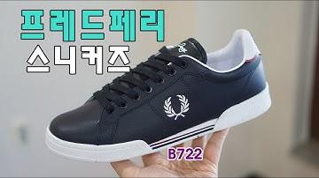 """[신발한족 쏩니다] 스니커즈 추천은 """"프레드페리 B722"""" 로 가자~ [코비진스 리뷰]"""