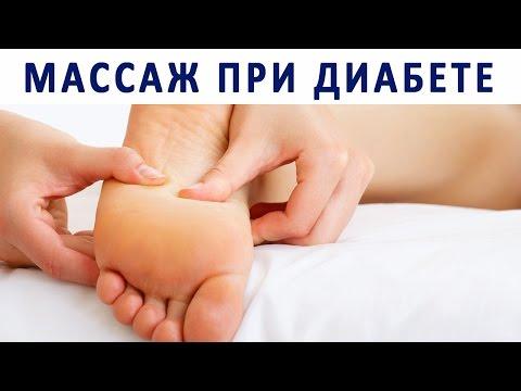 Точечный массаж при сахарном диабете