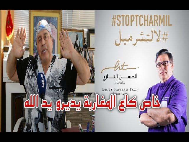 """الدكتور التازي يطلق أكبر حملة ضد """"التشرميل"""" ويدعو كل المغاربة إلى الانخراط فيها وها أشنو باغي يدير"""