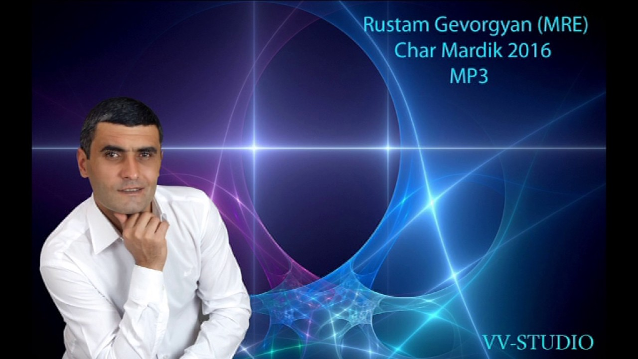 Рустам геворгян новый альбом 2016