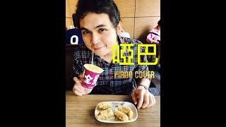 啞巴 Numb (潘瑋柏 Will Pan) 鋼琴版 piano cover by 艾格蒙