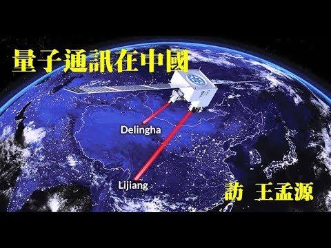 111617 訪 王孟源:量子通訊在中國(50%版)