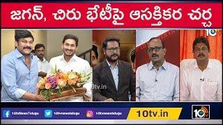 Special Debate On Chiranjeevi-AP CM Jagan Meeting Over Sye Raa Narasimha Reddy Movie  News