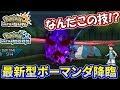【ポケモンUSUM】これが最新型ボーマンダ!?謎の技に大混乱する男