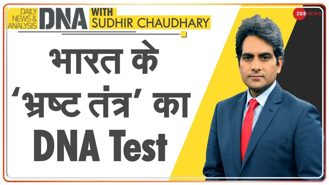 DNA: भारत के 'भ्रष्ट तंत्र' का DNA Test | Sudhir Chaudhary | Analysis |Kanpur Encounter| Vikas Dubey
