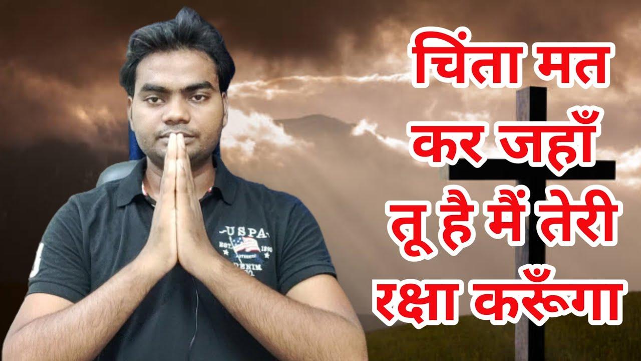 night prayers | चिंता मत कर जहाँ तू है मैं तेरी रक्षा करूँगा | By Man Chandra Bharti