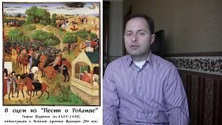 История средних веков №9: Пипин Короткий и Карл Великий
