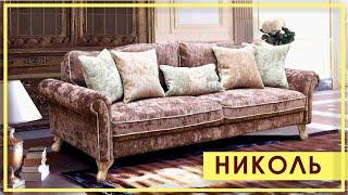 ДИВАН «Николь». Обзор 3-х местного дивана «Николь» от Пинскдрев в Москве