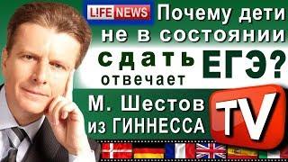Почему дети не в состоянии сдать ЕГЭ? Отвечает полиглот Михаил Шестов.