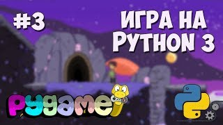 Разработка игр на Python 3 с PyGame / #3 - Прыжки и добавление границ