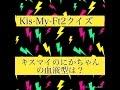 【キスマイクイズ】キスマイのにかちゃんの血液型は?Kis-My-Ft2  「Kiss魂」 「やっちゃった??」新曲発売