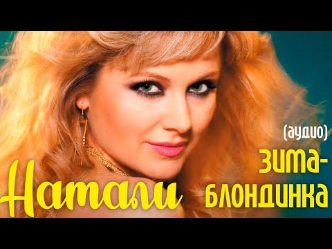 Клип Натали - Зима-блондинка