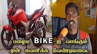 பழைய BIKE-ஐ வாங்கும் முன் கவனிக்க வேண்டியவை..! | Vahanam