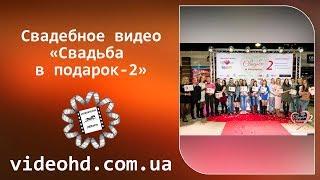 «Свадьба в подарок 2» 2016 Житомир / «Весілля в подарунок 2» / Видеосъемка Житомир / Весілля Житомир