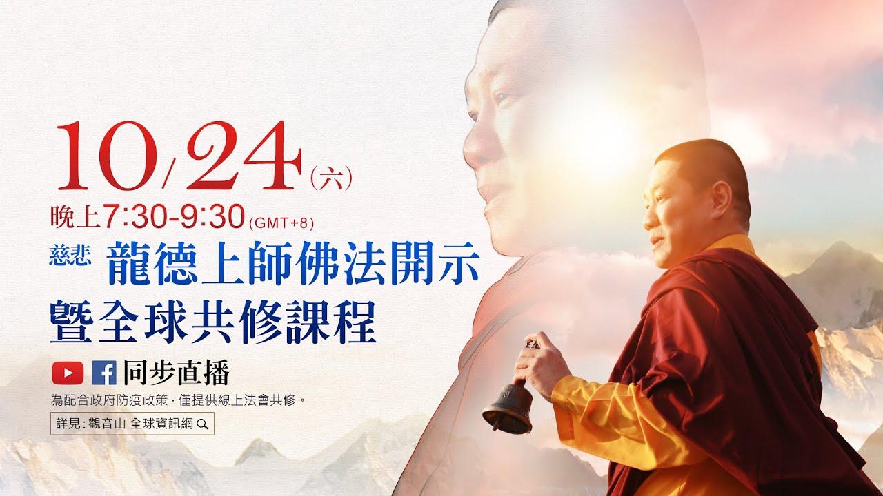 10月24日觀音山LIVE直播 | 慈悲 龍德上師佛法開示暨全球共修課程