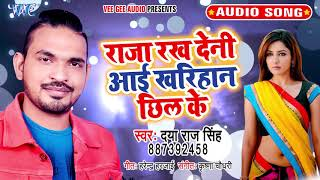 चईता II #Daya Raj Singh II राजा रख देनी आई खरिहान छिल के I 2020 Bhojpuri Superhit Song