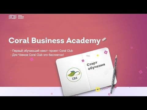 Coral Business Academy