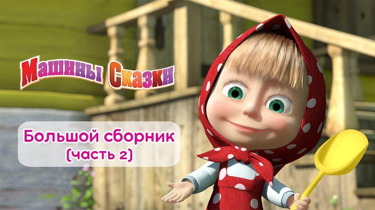 Машины сказки - Большой сборник сказок для детей! 📖 Часть ...